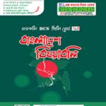 BCS-Preli-Bangladesh-Bishoyaboli