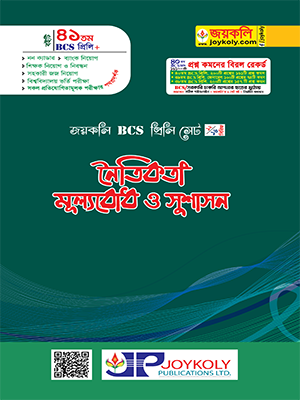 BCS-Preli-Ethics-good-governance