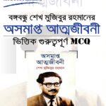 BCS-Unfinished-Autobiography-MCQ-