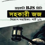 BJS-Preli-Assistant-Judge–Part-01