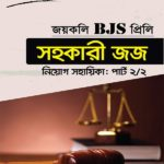 BJS-Preli-Assistant-Judge-Part-02