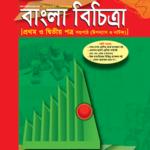 Bangla Bichitra