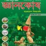 gankosh-bangladesh