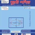 BUET-Math