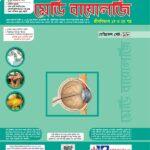 Medi-Biology