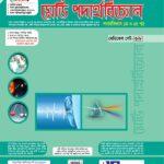 Medi-Physics