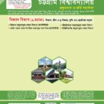 chittagong-university-question-bank-A-unit-science