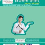 BSC-Nursing-Cover