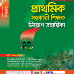 Joykoly Primary Book Cover